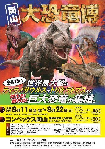 岡山大恐竜博
