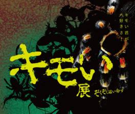 『キモい展』京セラドーム大阪