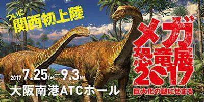 『メガ恐竜展2017-巨大化の謎にせまる-』