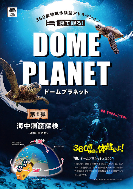 ドームプラネット 「海底洞窟探検」沖縄恩納村の海