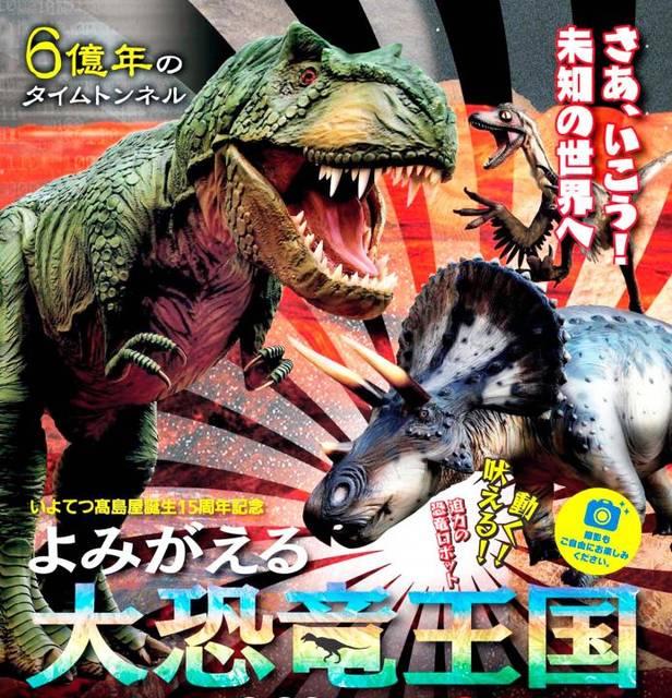6億年のタイムトンネル よみがえる大恐竜王国|愛媛新聞ONLINE (50258)
