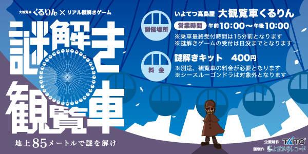 大観覧車くるりん×リアル謎解きゲーム「謎解き観覧車」登場! | 伊予鉄道 (50262)
