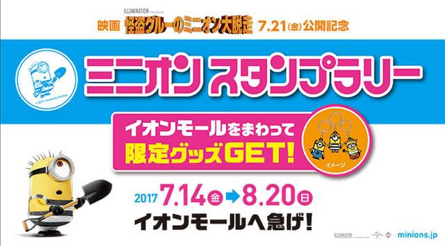 イオンモール高知公式ホームページ :: ミニオンスタンプラリー &  SNSキャンペーン (50281)