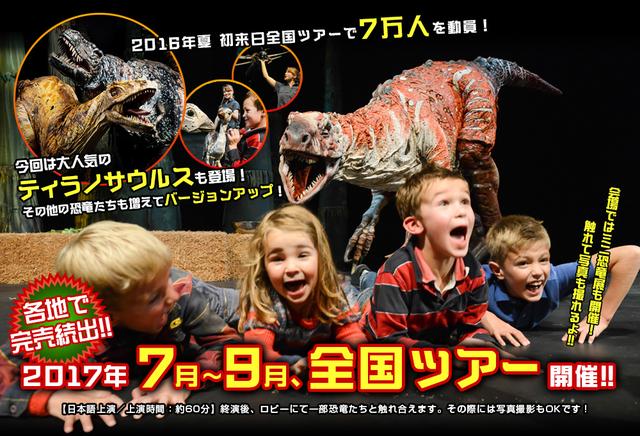 「恐竜どうぶつ園」公式サイト |~ティラノサウルスがやってくる!~ 見て・触れて・学べる体験型ショー (50371)