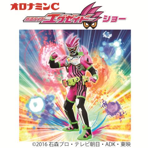 イオンモール広島祇園公式ホームページ :: オロナミンC 仮面ライダーエグゼイドショー (50592)