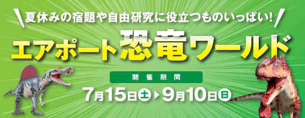 【イベント情報】エアポート恐竜ワールド(7月15日(土)~9月10日(日)) (50663)