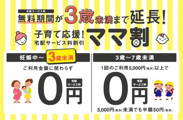ママ割:おうちCO-OP(コープ)生協の宅配 (51006)