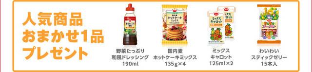 新規ご加入キャンペーン:おうちCO-OP(コープ)生協の宅配 (51026)
