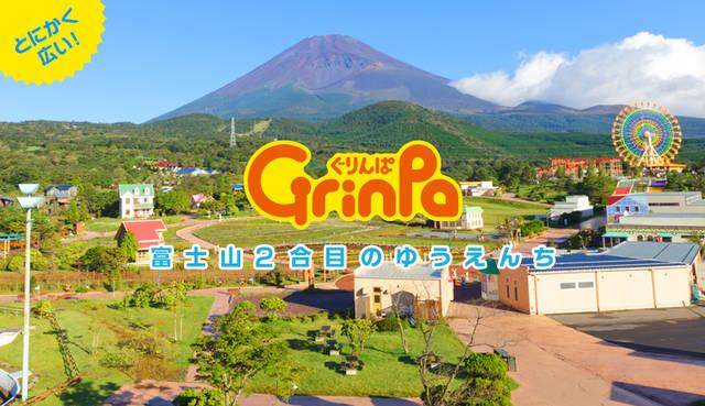 富士山2合目の遊園地「ぐりんぱ」
