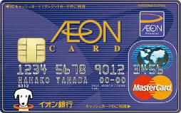 キャッシュカードとクレジットカードと電子マネーが一体に...