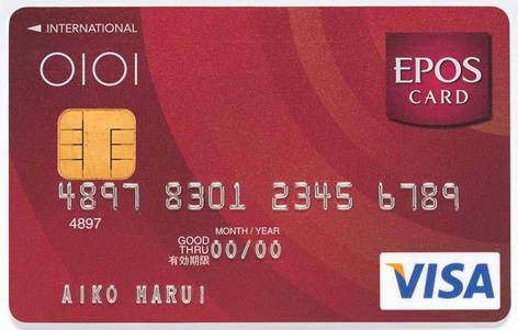 旅行傷害保険がすごいエポスカード