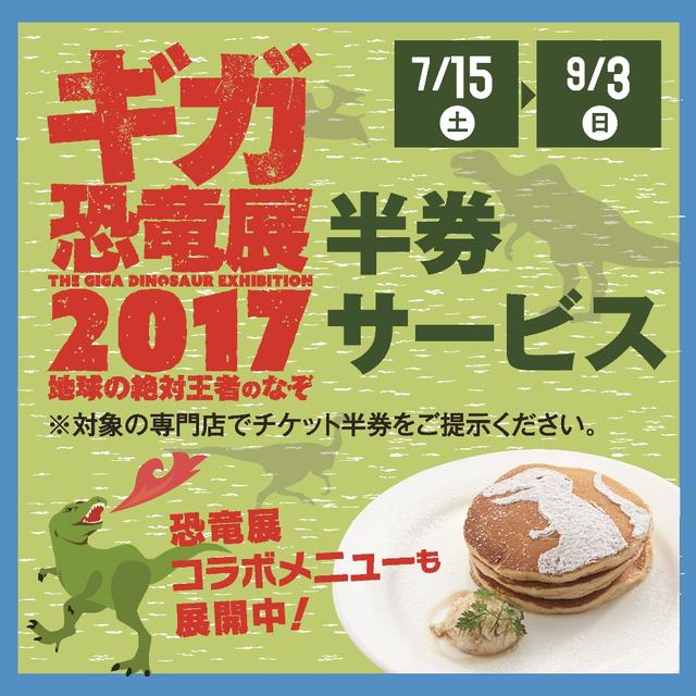 イオンモール幕張新都心公式ホームページ :: 【ギガ恐竜展限定】チケット半券サービス (53132)