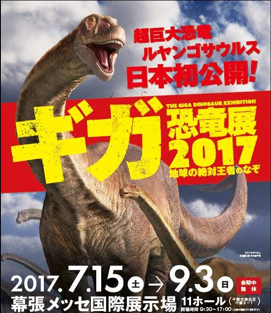 """giga2017@ギガ恐竜展 on Twitter: """"キガトーク第3回!8/16(水)11時と13時の2回公演!今回のテーマは、恐竜の巨大化についてだ!どうして恐竜が大きくなったのか、専門的な話が聞けるぜ!  #ギガ恐竜展 #幕張メッセ #夏休み #イベント #参加無料 #自由研究 #giga2017.com https://t.co/tsRw6NJwtc"""" (53140)"""