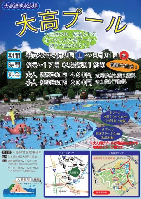 ▶園内マップ[12]大人気の「大高緑地プール」!