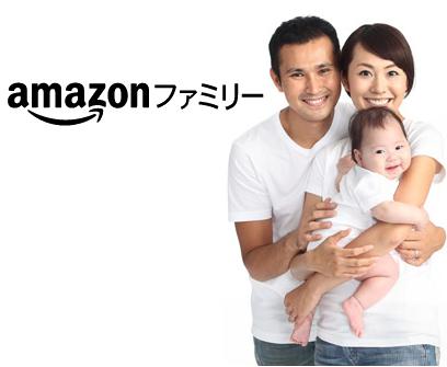 おむつがお得!子育て応援「アマゾン(Amazon)ファミリー」開始!3,900円分のクーポン付きはいいね (55774)