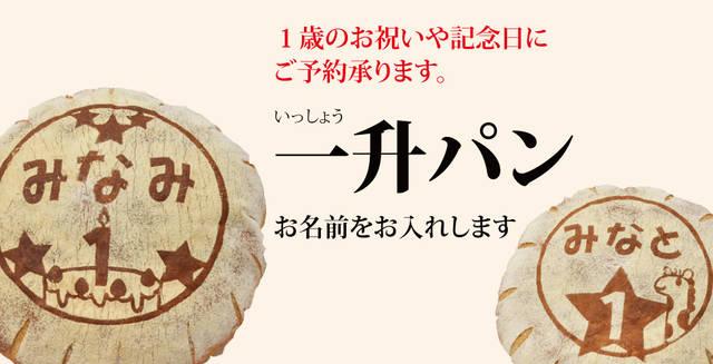 一升パン | パンの通信販売≪ポンパドウル≫ (60802)