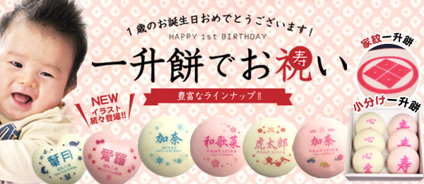 一升餅本舗 - 名入れ・小分け・ハート一升餅(誕生餅)、リュックが豊富な通販サイト - (60808)