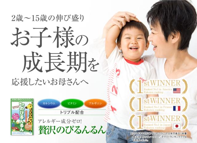 成長期応援食品『贅沢のびるんるん』定期購入コース-[Slim9] (61409)