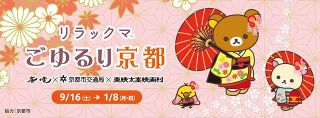 リラックマ「ごゆるり京都」コラボイベント開催中