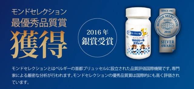 2016年モンドセレクション銀賞「せのびとーる」