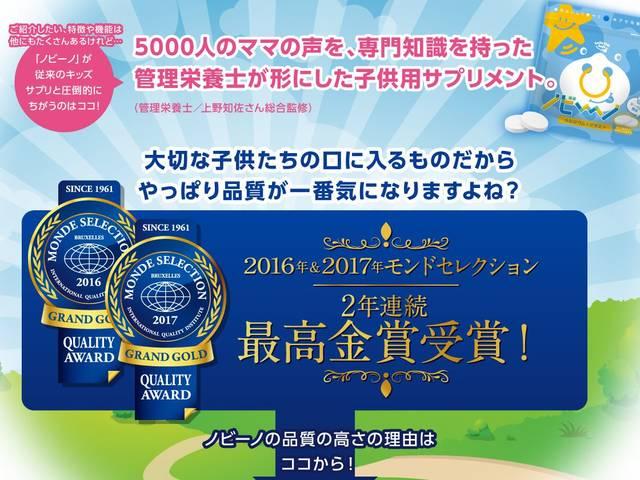 ノビーノは2016年と2017年モンドセレクション金賞受賞