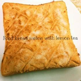 朝食♡レモンティーde食パンメロンパン