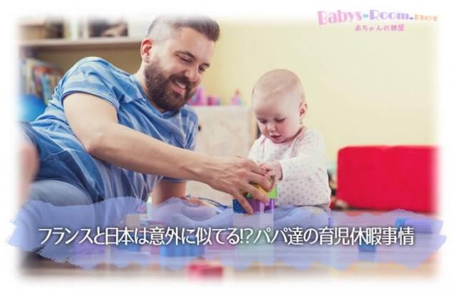 フランスと日本は意外に似てる!?パパ達の育児休暇事情 | 赤ちゃんの部屋 (71412)