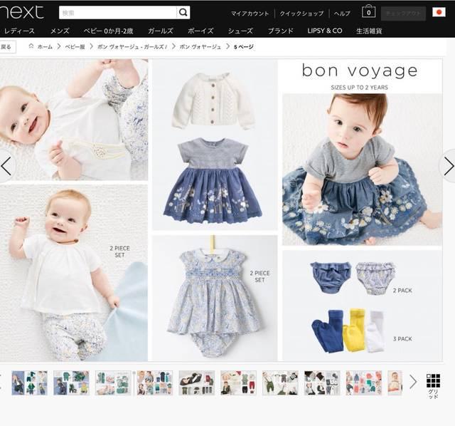 """モカ on Twitter: """"nextのベビー服がくそ可愛い。 https://t.co/wsYAx347k3"""" (73367)"""