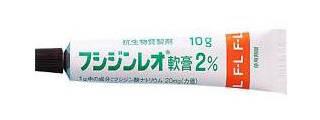 フシジンレオ軟膏