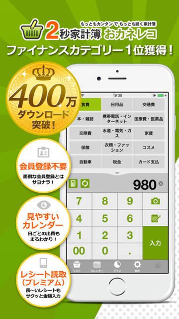 家計簿 おカネレコ - 簡単 人気の400万人が使う家計簿を App Store で (75301)