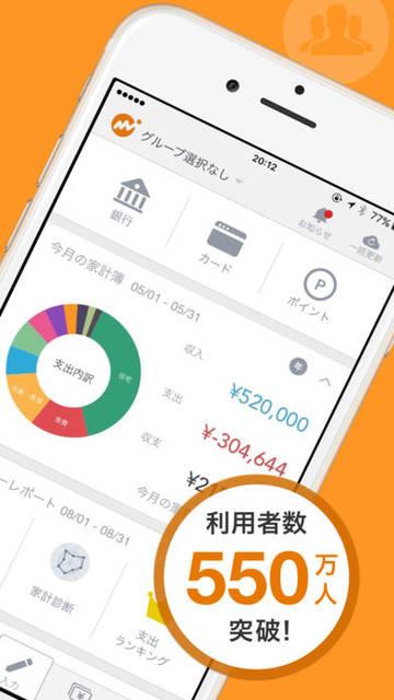家計簿マネーフォワード-自動連携で簡単 人気の家計簿を App Store で (75302)