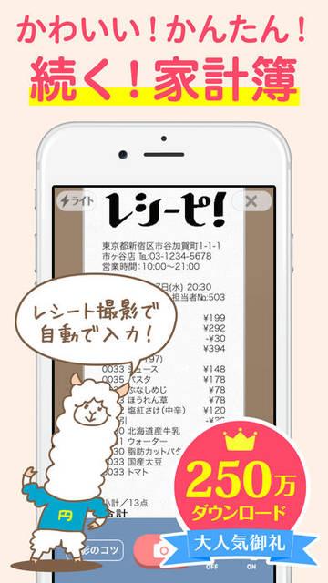 家計簿レシーピ!レシート撮影で簡単節約 人気の家計簿を App Store で (75304)