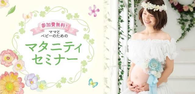 ママとベビーのためのマタニティセミナー|イベント情報|こども 赤ちゃんの写真撮影ならスタジオアリス (77544)