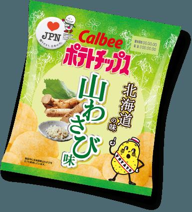 北海道:山わさび味| ❤JPN 掘りだそう、日本の力。 | ポテトチップス | カルビー株式会社 (78691)