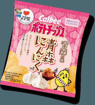 青森県:青森にんにく味| ❤JPN 掘りだそう、日本の力。 | ポテトチップス | カルビー株式会社 (78695)