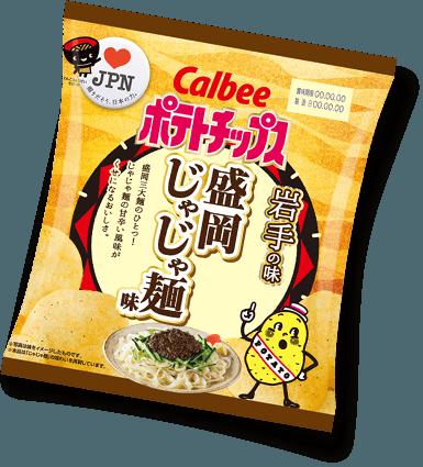 岩手県:盛岡じゃじゃ麺味| ❤JPN 掘りだそう、日本の力。 | ポテトチップス | カルビー株式会社 (78697)