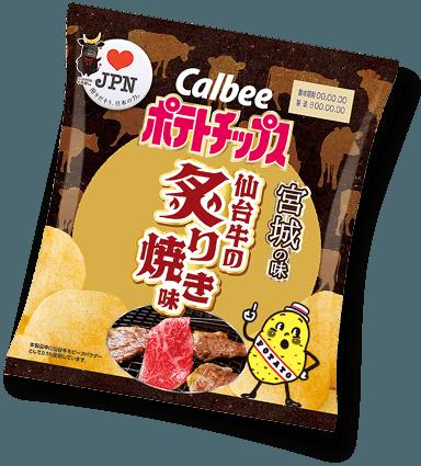 宮城県:仙台牛の炙り焼き味| ❤JPN 掘りだそう、日本の力。 | ポテトチップス | カルビー株式会社 (78699)