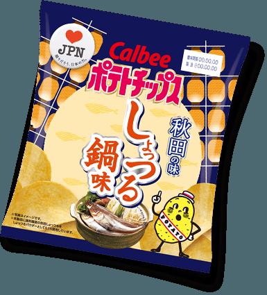 秋田県:しょっつる鍋味| ❤JPN 掘りだそう、日本の力。 | ポテトチップス | カルビー株式会社 (78701)