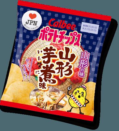 山形県:山形芋煮味| ❤JPN 掘りだそう、日本の力。 | ポテトチップス | カルビー株式会社 (78703)