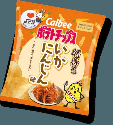 福島県:いかにんじん味| ❤JPN 掘りだそう、日本の力。 | ポテトチップス | カルビー株式会社 (78705)