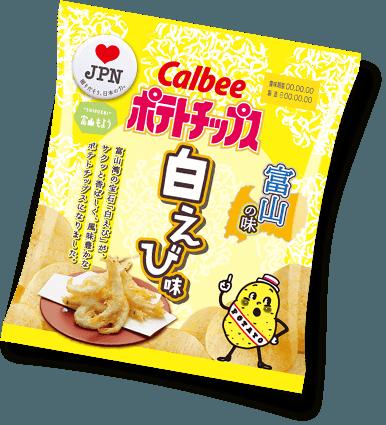 富山県:白えび味| ❤JPN 掘りだそう、日本の力。 | ポテトチップス | カルビー株式会社 (78707)