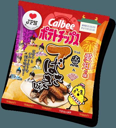 愛知県:手羽先味| ❤JPN 掘りだそう、日本の力。 | ポテトチップス | カルビー株式会社 (78709)