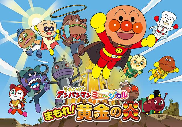 それいけ!アンパンマン ミュージカル まもれ!黄金の炎|日本テレビ (80365)