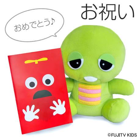 しゃべキャラ ガチャピン・ムック電報 | 【電報サービス】VERY CARD (81281)