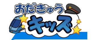電車に関するマナーやルール | おだきゅうキッズ | 小田急電鉄 (84968)