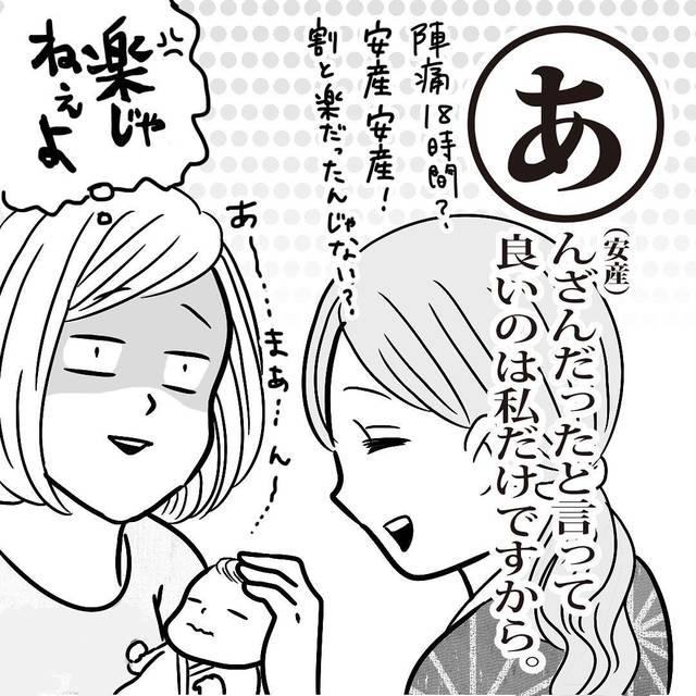 ママスタ(#産後カルタ連載中)さんはInstagramを利用しています:「#ママスタ の漫画専門アカウント @mamastar_manga です。ご覧いただきありがとうございます🎵  ーーー コンセプトは「産後のママだからこそ分かる気持ち」。#産後カルタ はママの泣ける、笑える、そんな気持ちを 様々な作家が代わる代わる連載していく企画です。 . .…」 (85825)