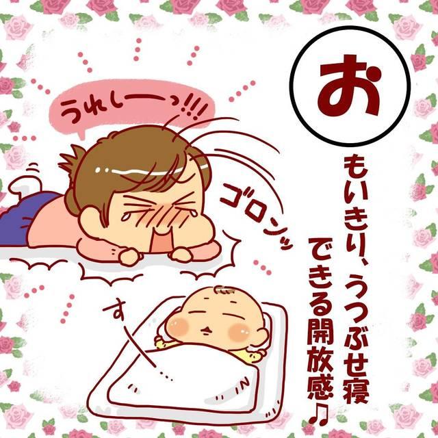 ママスタ(#産後カルタ連載中)さんはInstagramを利用しています:「#ママスタ の漫画専門アカウント @mamastar_manga です。ご覧いただきありがとうございます!  ーーー コンセプトは「産後のママだからこそ分かる気持ち」。 #産後カルタ はママの泣ける、笑える、そんな気持ちを 様々な作家が代わる代わる連載していく企画です。 . .…」 (85827)