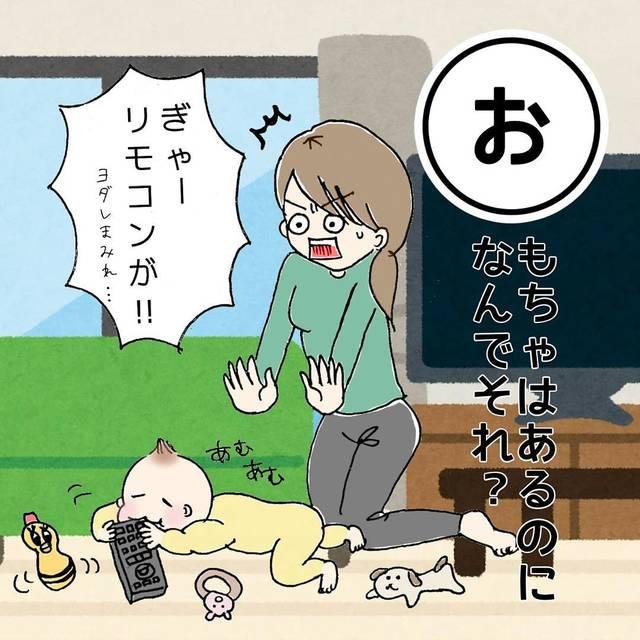 """@okura6781 on Instagram: """"おもちゃはその辺にたくさん転がってるのに、 リモコンとかメガネとかティッシュとか触って欲しくない物で遊びだす~😅 . なるべく子の手の届かないところに移動してるつもりだけど… うっかりしていると、この様に餌食に😂😂😂😂 . #ママスタ さんの#産後カルタ…"""" (85828)"""