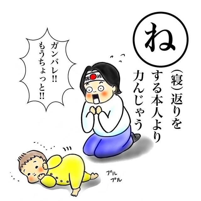 ママスタ(#産後カルタ連載中)さんはInstagramを利用しています:「#ママスタ の漫画専門アカウント @mamastar_manga です。ご覧いただきありがとうございます🎵  ーーー コンセプトは「産後のママだからこそ分かる気持ち」。#産後カルタ はママの泣ける、笑える、そんな気持ちを 様々な作家が代わる代わる連載していく企画です。 . .…」 (85829)