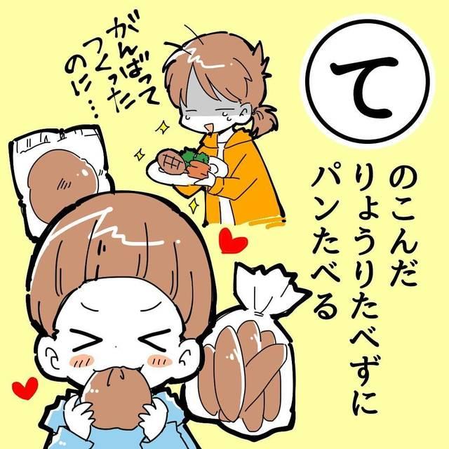 """ママスタ(#産後カルタ連載中) on Instagram: """"いつも #ママスタ をご覧いただきありがとうございます🎵 ーーー #産後カルタ はママの泣ける、笑える、そんな気持ちを様々な作家にご協力いただき連載しています。 . . ■毎週火曜はゲストのご紹介デー! 本日のゲストのご紹介です! @sayukichi_tomochin…"""" (85831)"""